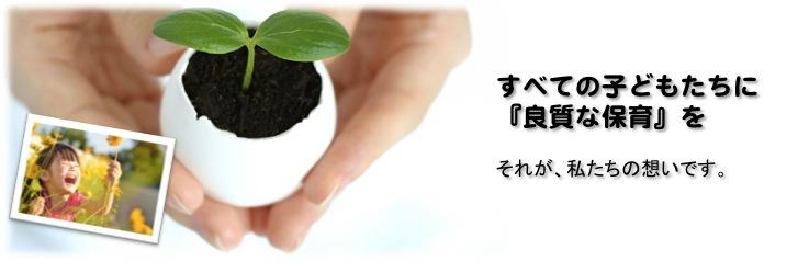 福岡 企業内保育